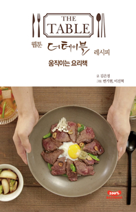 웹툰 <더 테이블> 레시피 - 움직이는 요리책