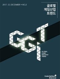 글로벌 게임산업 트렌드(2017년 12월 제2호)