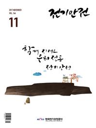 전기안전 2017년 11월호