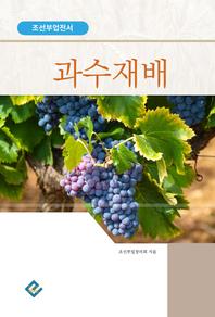 과수재배(조선부업전서)