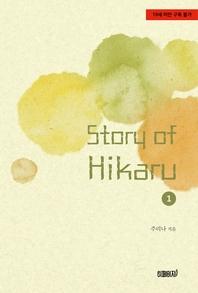 Story of Hikaru. 1