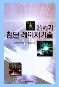 21세기 첨단 레이저기술