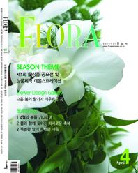월간 플로라 2005년4월호