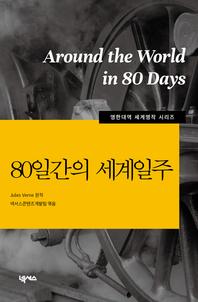 [영한대역] 80일간의 세계일주