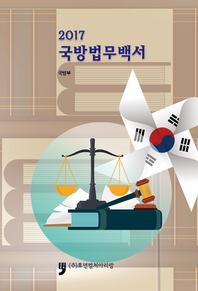 2017 국방법무백서