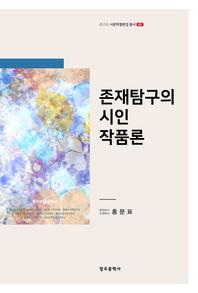 [홍문표_시문학평론집총서_02]_존재탐구의 시인 작품론