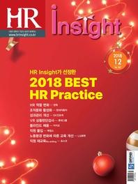 HR Insight 2018년 12월호