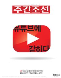 주간조선 2541호 (2019년 01월 14일)