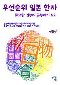 우선순위 일본 한자 중요한 것부터 공부하기 N2
