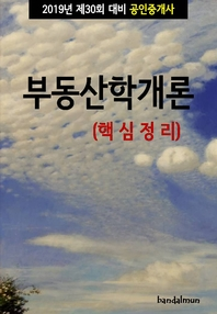 2019년 제30회 대비 공인중개사 부동산학개론 (핵심정리)