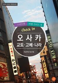 개정증보판│Check in 오사카·교토·고베·나라  스마트한 여행 가이드북(2019~2020)