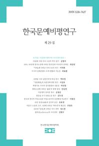 한국문예비평연구_제29집