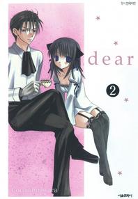 dear(디어). 2