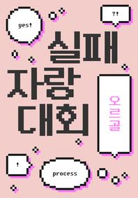 실패자랑대회_오르골