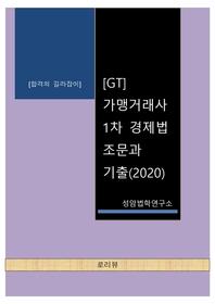 [GT] 가맹거래사 1차 경제법 조문과 기출(2020)