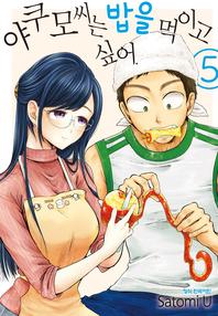 야쿠모 씨는 밥을 먹이고 싶어. 5