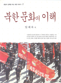 북한문화의 이해
