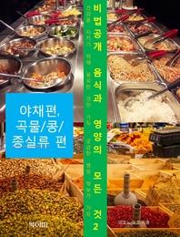 비법공개 음식과 영양의 모든 것 2_야채편, 곡물/콩/종실류편