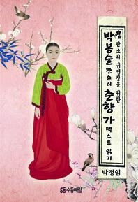 박봉술 판소리 〈춘향가〉 텍스트 읽기
