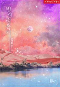 별의 생존기. 3(완결)