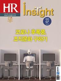 HR Insight 2020년 07월호