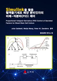 Simulink을 활용 혈액줄기세포 배양 분비인자의 비례-적분파(PID) 제어