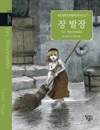 장발장(초등 필독서 세계문학 따라쓰기 1)