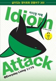 [해외]Idiom Attack, Vol. 1 - Everyday Living (Korean Edition) (Paperback)