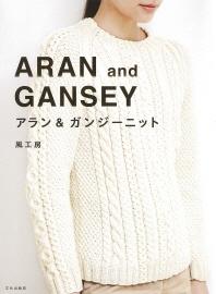 アラン&ガンジ-ニット