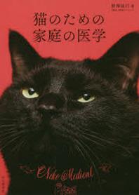 [해외]猫のための家庭の醫學