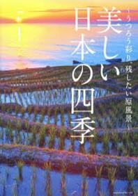 美しい日本の四季 うつろう彩り,殘したい原風景