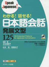 わかる!話せる!日本語會話發展文型125
