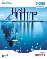 고등 생명과학1 세트(2020)(High Top(하이탑))(전3권)