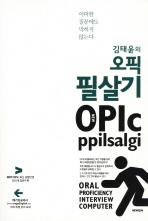 오픽 필살기(김태윤의)(CD1장포함)