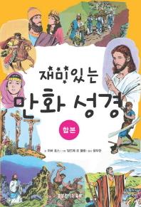 재미있는 만화 성경(합본)