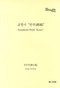 교향시 한국(SE 1106)