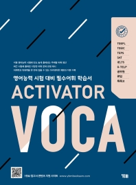 ACTIVATOR VOCA(액티베이터 보카)