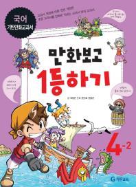 만화보고 1등하기: 국어 4-2(개정판)(기탄만화교과서)
