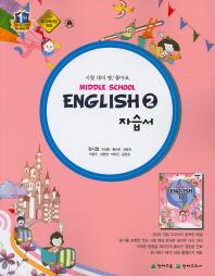 중학 영어2 자습서(정사열)(2015)