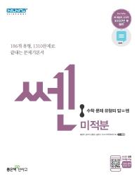 고등 미적분(2019)(쎈)