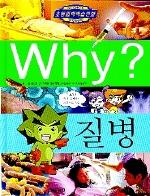 Why 질병