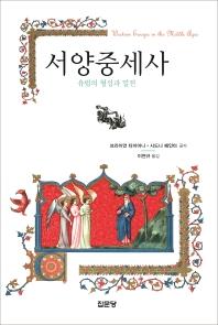 서양 중세사: 유럽의 형성과 발전(2판)