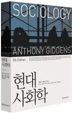 현대 사회학(5판)