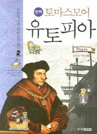 토마스모어 유토피아(만화)(서울대선정 인문고전 50선 5)