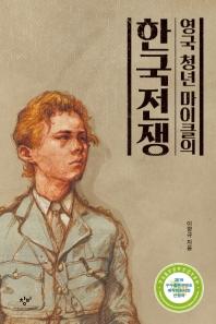 영국 청년 마이클의 한국전쟁