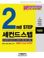 일본어 2ND STEP(신감각중급일본어)(개정판)