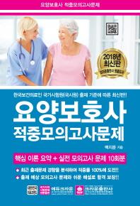 요양보호사 적중모의고사문제(2018)(10회분)(8절)(개정판)