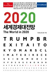 2020 세계경제대전망