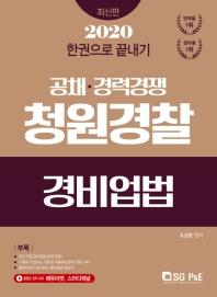 경비업법(청원경찰) 한 권으로 끝내기(2020)