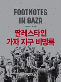 팔레스타인 가자 지구 비망록